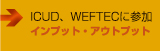 ICUD、WEFTEC2011に参加 ■インプット・アウトプット