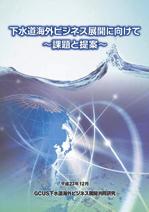 GCUS下水道海外水ビジネス共同研究の報告■下水道機構Now