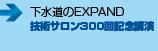 下水道のEXPAND ■技術サロン300回記念講演