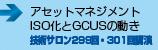 アセットマネジメントISO化とGCUSの動き 横浜市水道事業における水ビジネス展開  ■技術サロン299回・301回講演