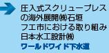 圧入式スクリュープレスの海外展開 (株)石垣 フエ市における取り組み 日本水工設計(株) ■ワールドワイド下水道
