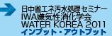 日中省エネ汚水処理セミナー  IWA嫌気性消化学会 WATER KOREA 2011 ■インプット・アウトプット