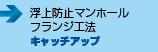浮上防止マンホールフランジ工法 ■キャッチアップ