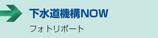 下水道機構の主な活動 ■フォト リポート