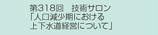 人口減少期における上下水道経営(技術サロン)
