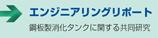 鋼板製消化タンクに関する共同研究 ■トピックス