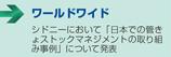 シドニーにおいて「日本での管きょストックマネジメントの取り組み事例」について発表 ■ワールド・ワイド