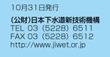 (公財)日本下水道新技術機構